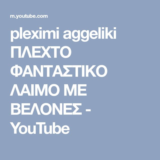 pleximi aggeliki ΠΛΕΧΤΟ ΦΑΝΤΑΣΤΙΚΟ ΛΑΙΜΟ ΜΕ ΒΕΛΟΝΕΣ - YouTube