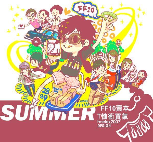 ★【SUMMER旅遊系】2007.07.28.29 SUMMER FF10賣本 T恤衝買氣  當年首次出創作書的日子!!   ★SUMMER照片遊覽http://album.blog.yam.com/hoelex&folder=3080664