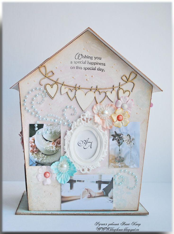 Дракона открытку, открытка домик на свадьбу
