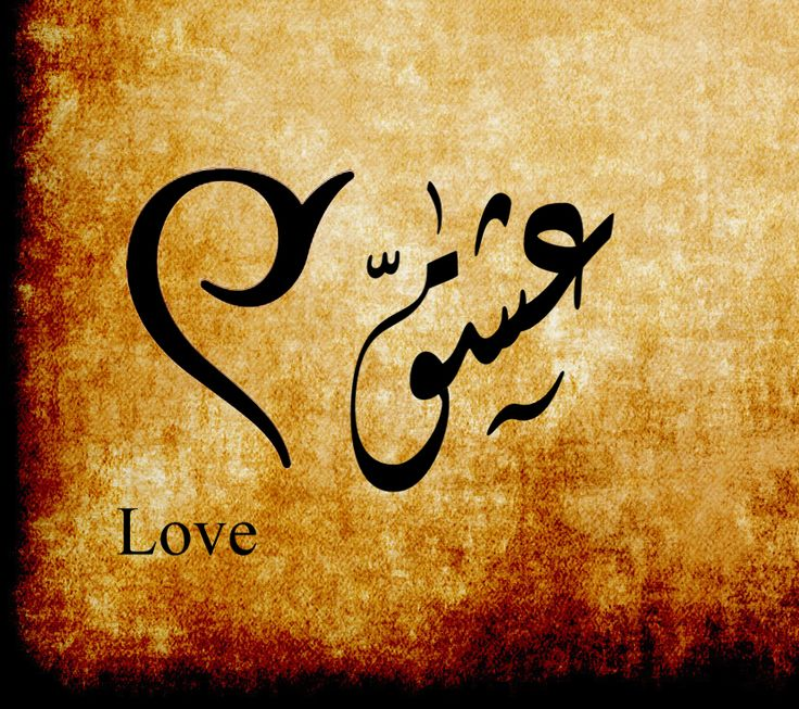 Arabic for Strong love. it also can mean passion .