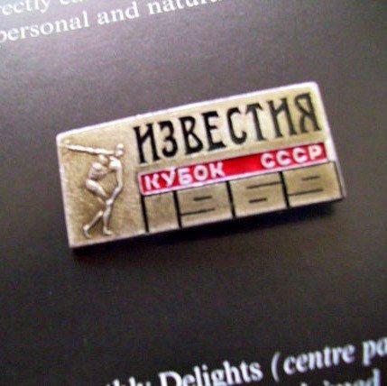 Russian Sports Pin. Vintage Metal Pin. Sports Metal by JirjiMirji
