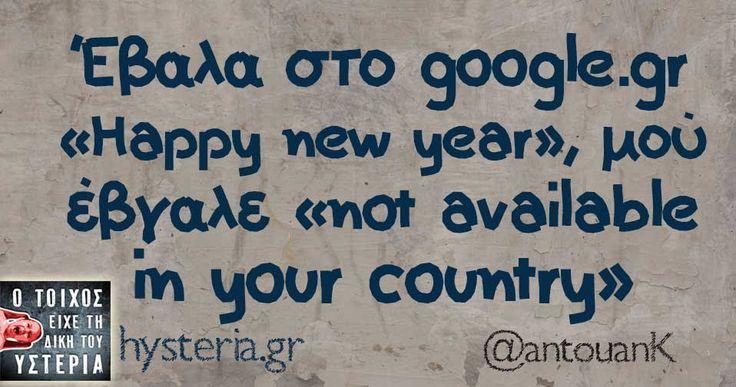 """Έβαλα στο google.gr """"Happy new year"""", μού 'βγαλε """"not available in your country"""""""
