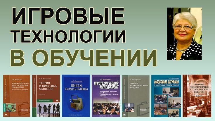 Игровые технологии в обучении | Альвина Павловна Панфилова