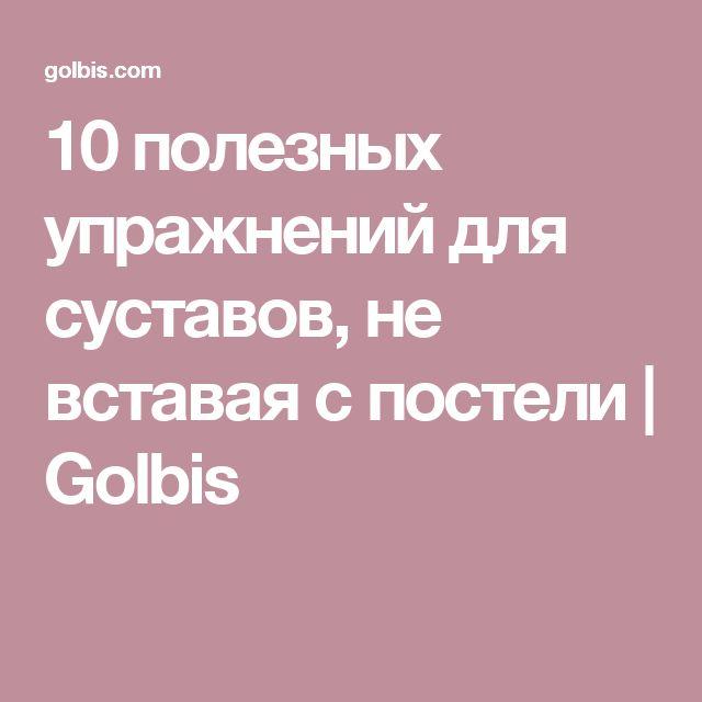 10 полезных упражнений для суставов, не вставая с постели   Golbis