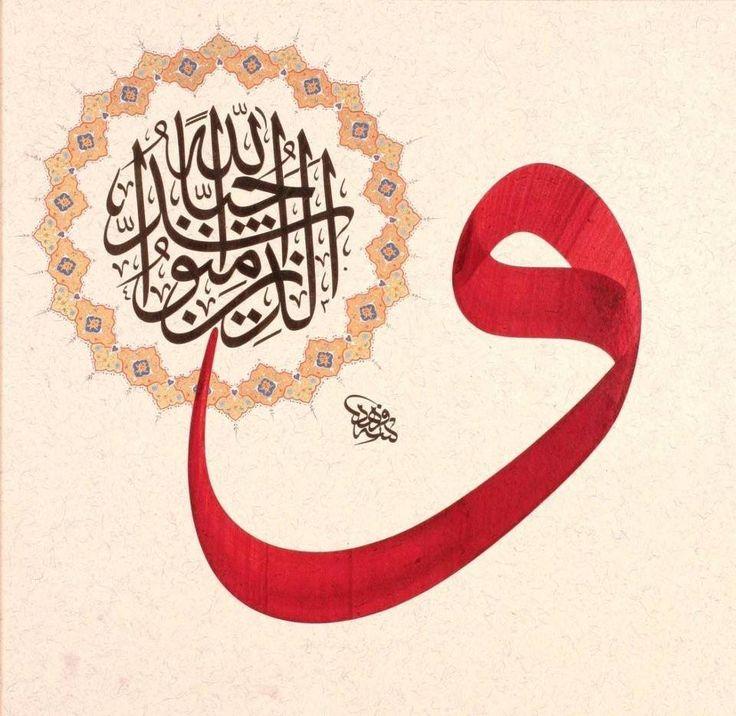 Vellezîne âmenû eşeddü hubben lillâh (BAKARA, 165) (... Oysa iman edenlerin Allah sevgisi daha kuvvetlidir.) HATTAT: Ferhad Kurlu, celî sülüs
