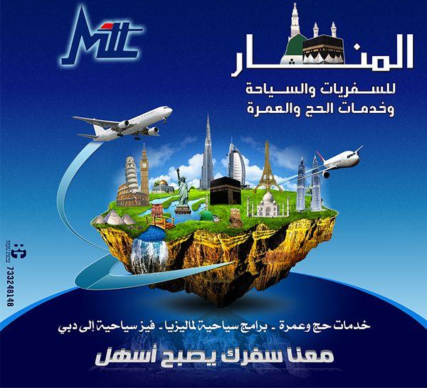Al-Manar company for Travel on Behance