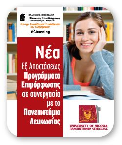 E learning ΕΚΠΑ