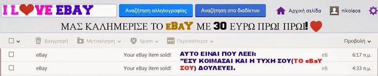 D.s.Domination-eBay-Amazon: ΚΑΙ ΤΙ ΕΓΙΝΕ ΟΤΑΝ ΕΣΥ ΚΟΙΜΑΣΑΙ