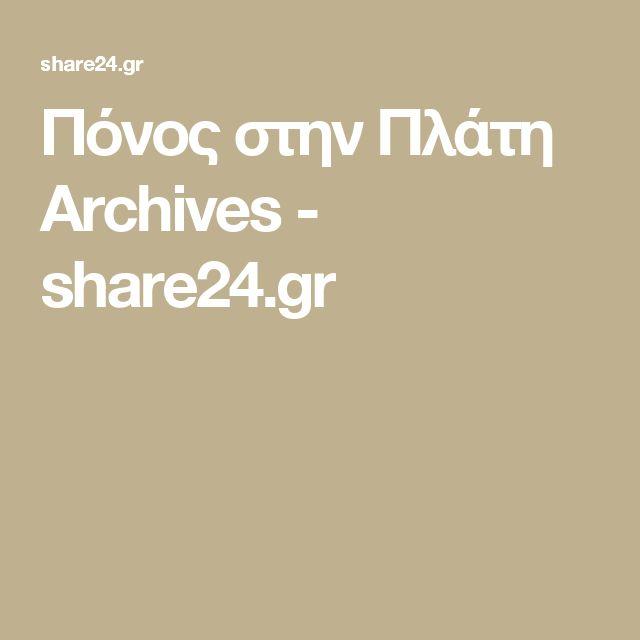Πόνος στην Πλάτη Archives - share24.gr