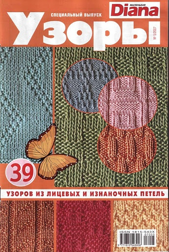 Knitting Stitches And Patterns Diana Biggs : Diana - 39 stitch patterns knit one, purl one Pinterest Posts, Knitting...