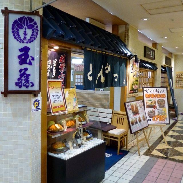 とんかつ玉藤 サンピアザ店 (新さっぽろ/とんかつ)★★★☆☆3.15 ■予算(夜):¥1,000~¥1,999