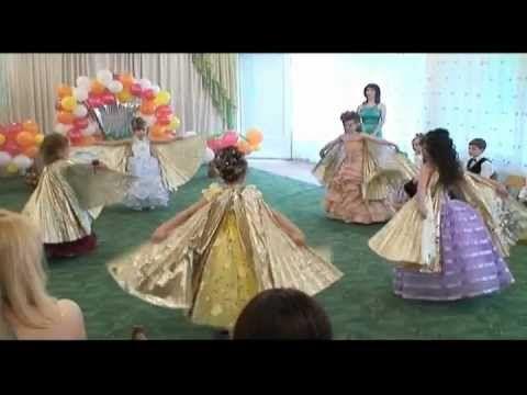 Танец с Крыльями на выпускном в детском саду - YouTube