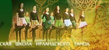 Ирландские танцы концертный костюм