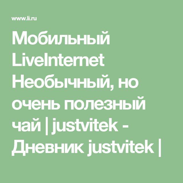 Мобильный LiveInternet Необычный, но очень полезный чай   justvitek - Дневник justvitek  