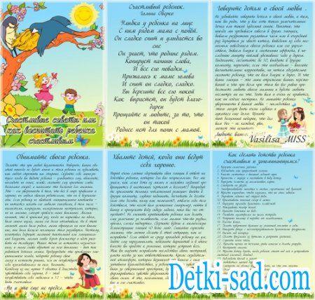 Папка передвижка - Счастливые советы, или как воспитать ребёнка счастливым
