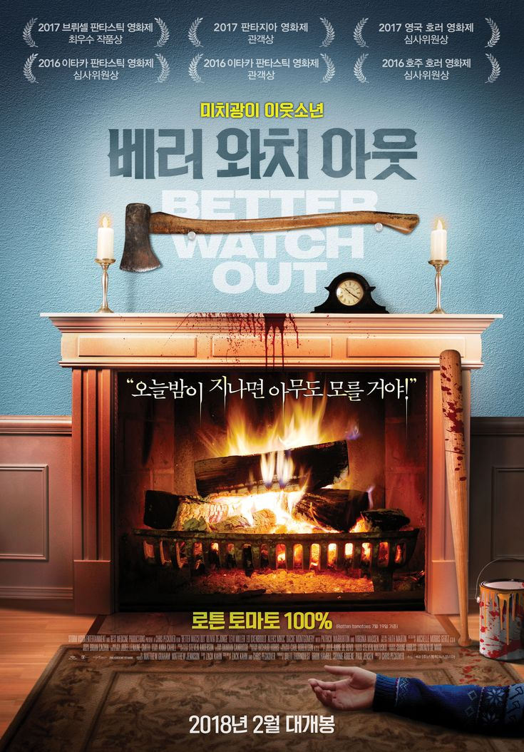 Better Watch Out - new movie poster from South Korea: https://teaser-trailer.com/movie/safe-neighborhood/  #BetterWatchOut #BetterWatchOutMovie #SouthKorea #MoviePoster