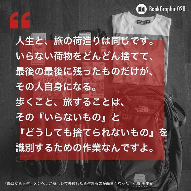 「傷口から人生。メンヘラが就活して失敗したら生きるのが面白くなった」小野美由紀 #デザイン #グラフィックデザイン #アート #本 #読書 #design #graphicdesign #art #book