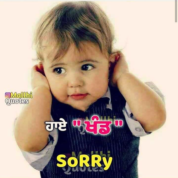 Pin By Sandhu Sandhu On Love Quotes Cute Baby Quotes Funny Baby Quotes Punjabi Love Quotes