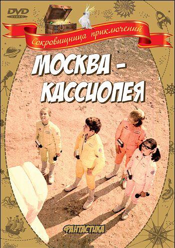 Москва-Кассиопея (Moskva-Kassiopeya), 1973, СССР