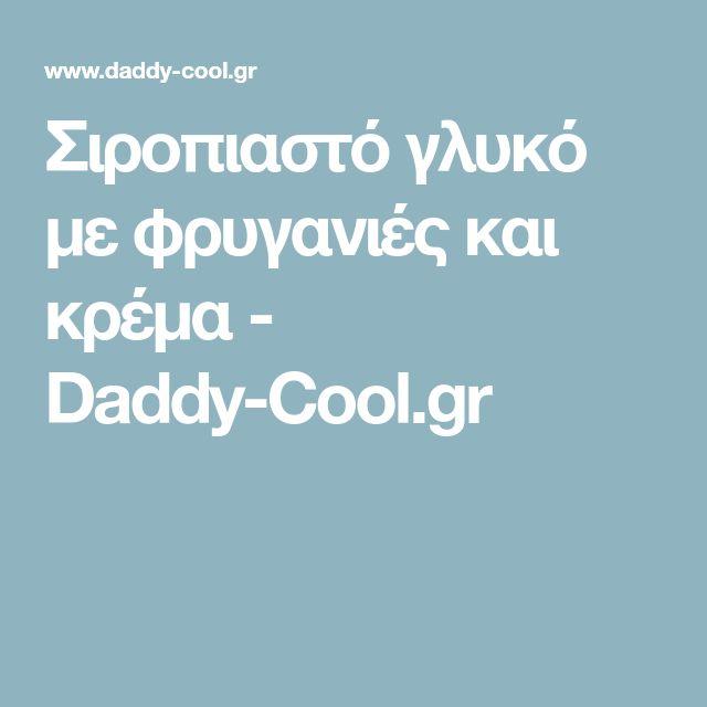 Σιροπιαστό γλυκό με φρυγανιές και κρέμα - Daddy-Cool.gr
