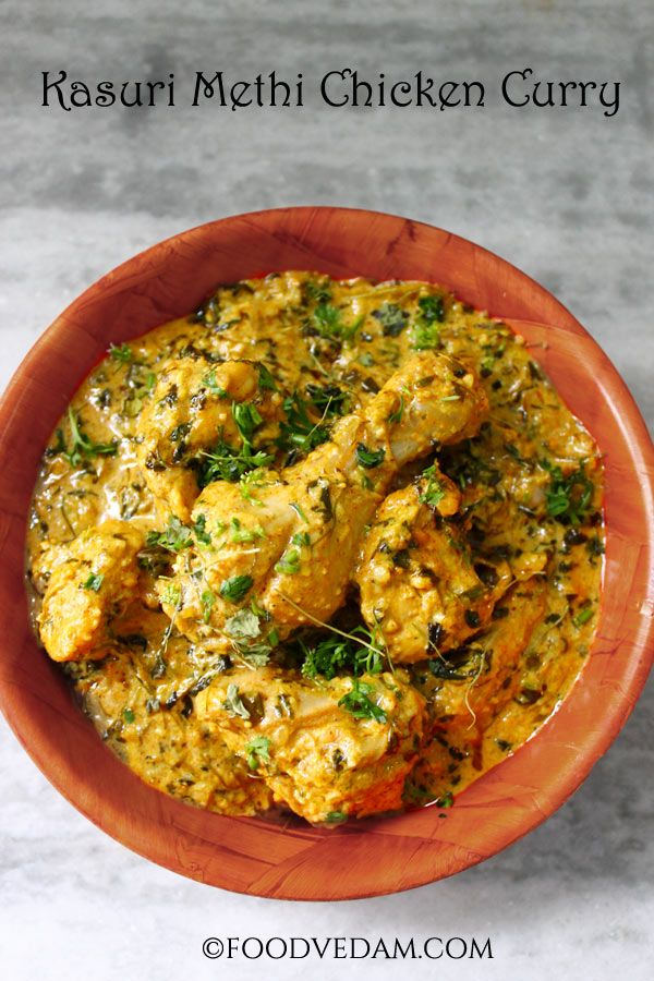 Kasuri methi chicken curry is amazing recipewith chicken pieces melting in mouth and rich gravy cooked with kasuri methi,cashew nut paste and heavy cream..