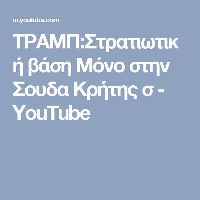 ΤΡΑΜΠ:Στρατιωτική βάση Μόνο στην Σουδα Κρήτης σ - YouTube