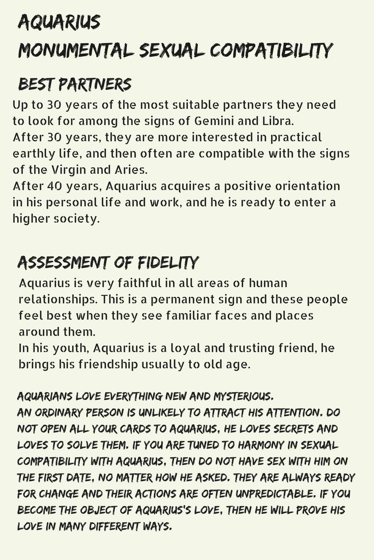 Aquarius Sexual Compatibility