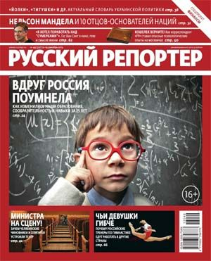 Русский Репортер. № 49 (12 - 19 декабря 2013) | Общество и политика | Электронная библиотека