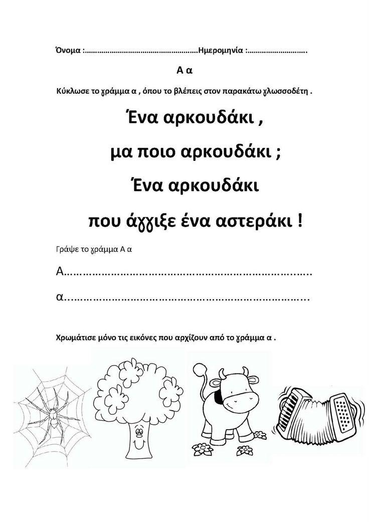 dreamskindergarten Το νηπιαγωγείο που ονειρεύομαι !: Διαθεματική προσέγγιση της αλφαβήτας στο νηπιαγωγείο - Το γράμμα Α .