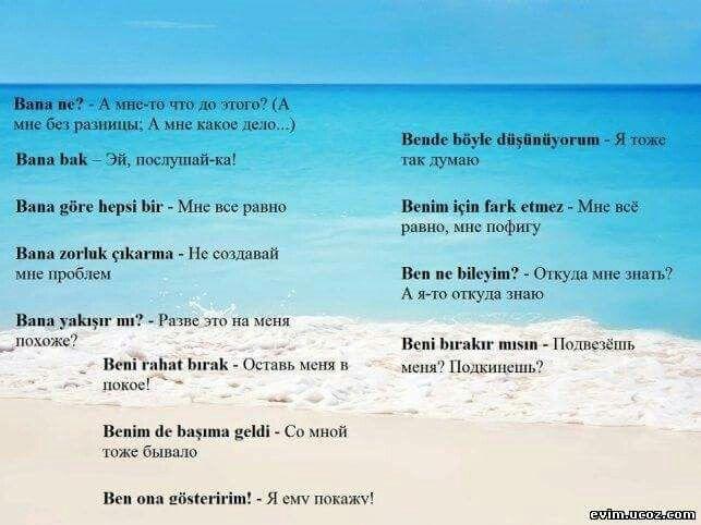 Картинки с надписями на турецком языке с переводом, смешные