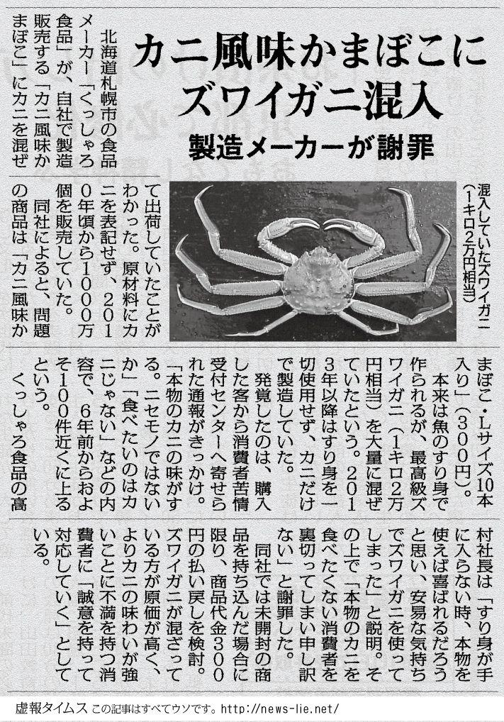 紙面版 | 虚報タイムス