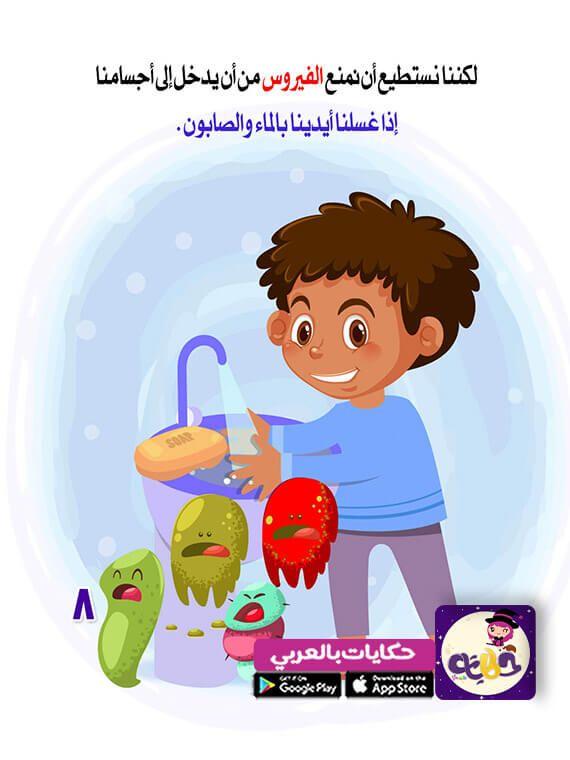ابتعد عني يا فيروس قصة للاطفال عن فيروس كورونا بالعربي نتعلم Arabic Kids Teaching Kids Respect Islam For Kids