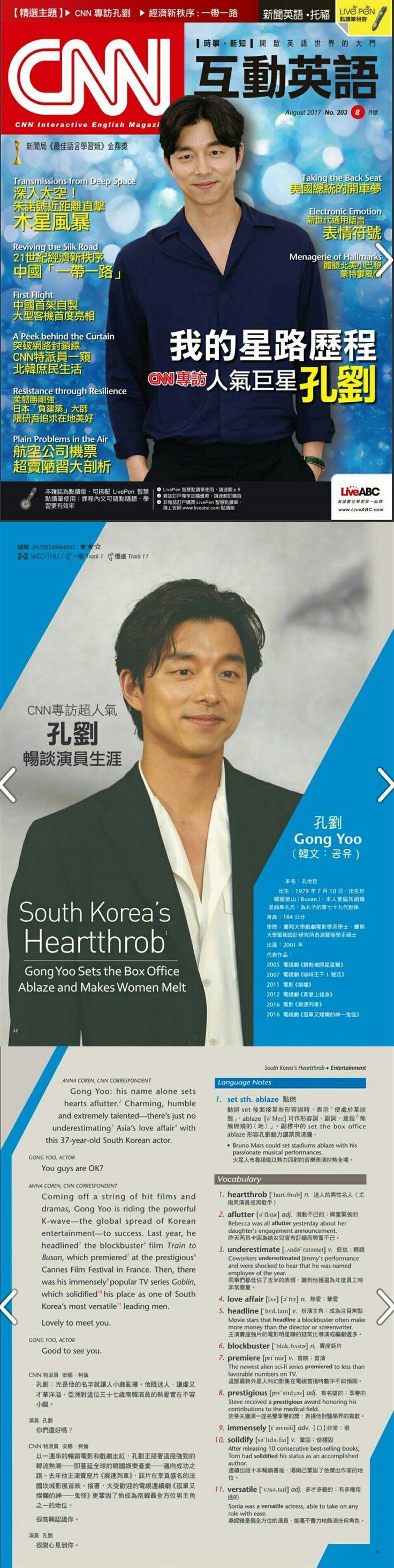 CNN Interactive English Magazine No. 203 TW August 2017