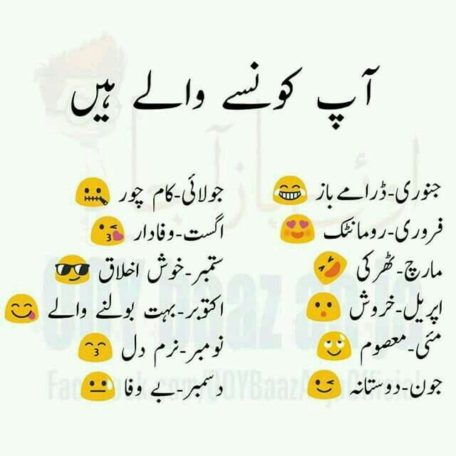 Poetry Funny Urdu Funny Quotes Fun Quotes Funny
