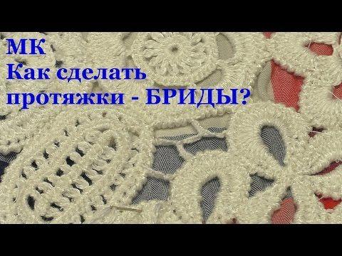 Румынское кружево Урок 50 часть 8 из 9 Разветвленная брида - YouTube