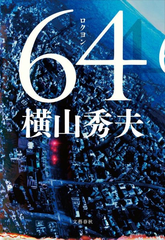 64(ロクヨン)/横山秀夫・著