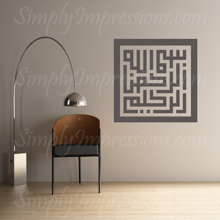 Bismillah Square Kufic  A sleek contemporary Bismillahirrahmaniraheem ,  translates as in the name of Allah, most Gracious, most Merciful.