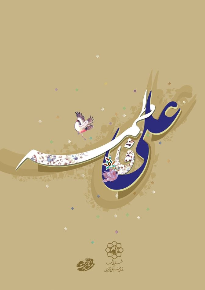 Fatima zahra The perfect lady and Imam Ali the perfect man