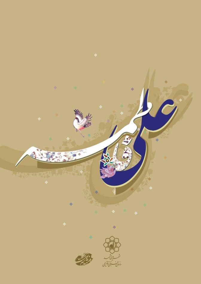Fatima zahra The perfect lady and Imam Ali the perfect man