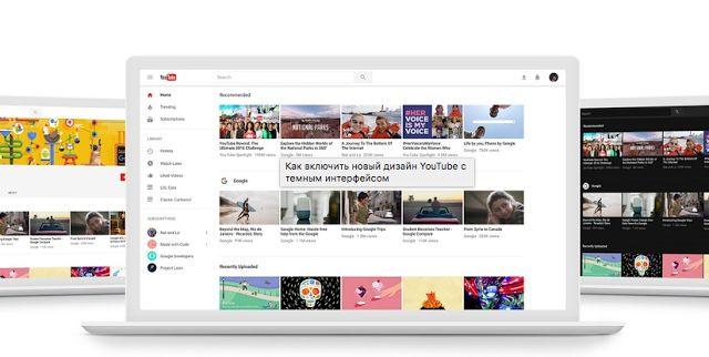 younkee.ru | техноновости и девайсы: Как включить новый дизайн YouTube с темным интерфе... #news #новости #youtube #darktheme #nighttheme #younkee