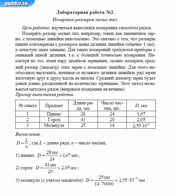 Физика 7 класс филонович лабораторная работа страница