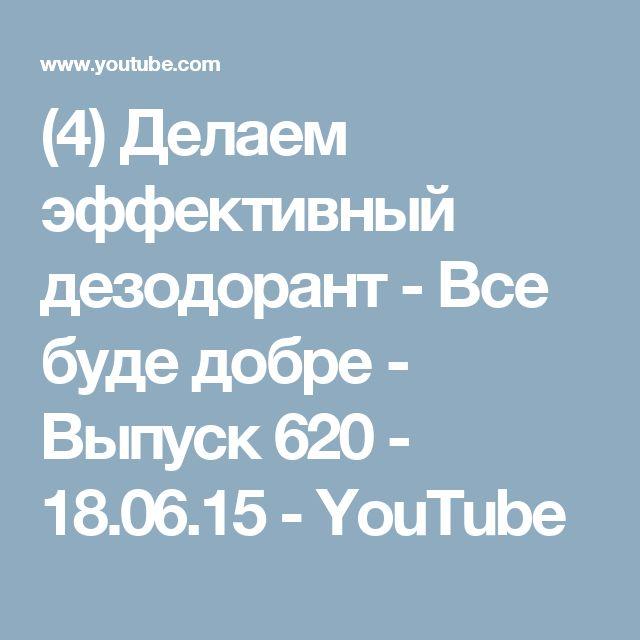 (4) Делаем эффективный дезодорант - Все буде добре - Выпуск 620 - 18.06.15 - YouTube