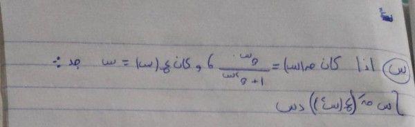 حل سؤال رياضيات توجيهي Math