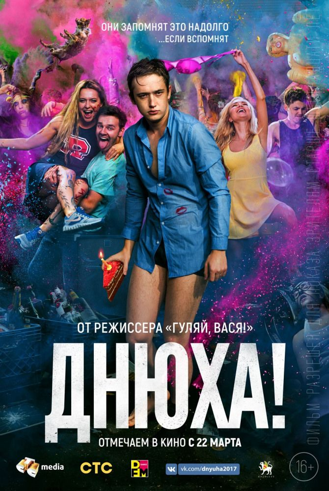 Днюха! 2018 смотреть онлайн полностью полный фильм в хорошем качестве hd720- 1080 a9c6e333096