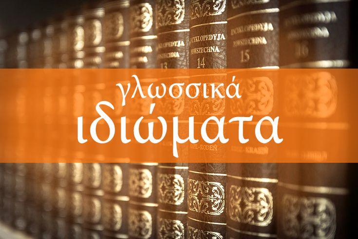 Καρσάνικα Γλωσσικά Ιδιώματα (5) του Δημ. Μ. Κατωπόδη