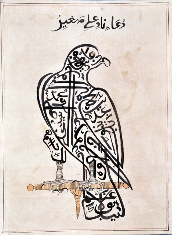 17 Best Images About Chineese Calligraphy On Pinterest