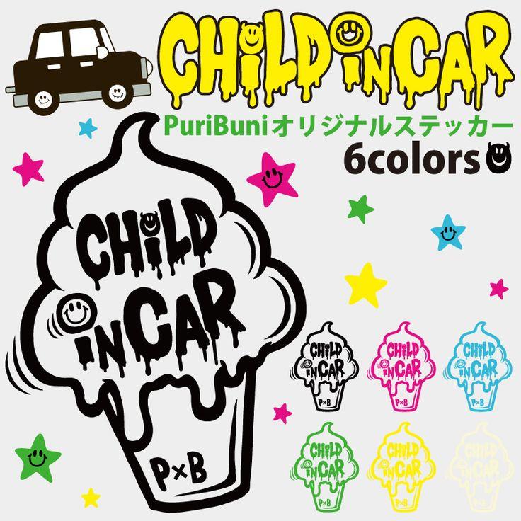 楽天市場 チャイルドインカー Childincar Puribuni プレート ステッカー シールタイプ 子どもが乗っています チャイルドステッカー オリジナル 車 車用品 キャラクター セーフティーメッセージ メール便送料無料 即納 プリブニ ステッカー オリジナル
