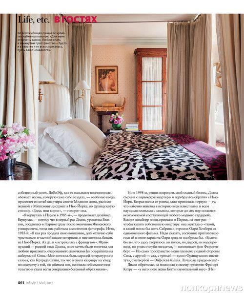 Диана фон Фюрстенберг и ее дом в журнале InStyle Россия. Май 2013