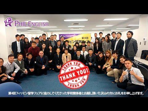 第4回フィリピン留学フェア新宿まとめ!格安費用で英語留学!