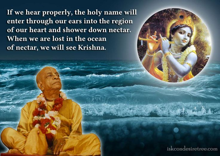Bhakti Charu Swami on Hearing the Holy Name